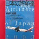 'Airliners of Japan 2003' airplane photo catalog book / JAL ANA