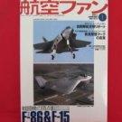 'Koku-Fan' #577 01/2001 Japanese air force magazine