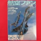 'Koku-Fan' #613 01/2004 Japanese air force magazine