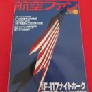 'Koku-Fan' #667 07/2008 Japanese air force magazine