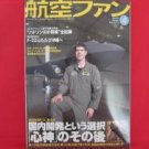 'Koku-Fan' #676 04/2009 Japanese air force magazine
