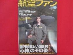 'Koku-Fan' #676 04/2009 Japanese air force magazine