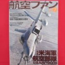 'Koku-Fan' #679 07/2009 Japanese air force magazine