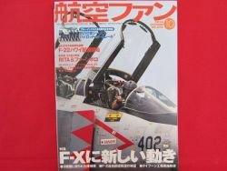 'Koku-Fan' #694 10/2010 Japanese air force magazine