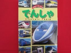 Japanese Shinkansen train railway photo collection book