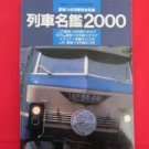 Japanese Shinkansen train railroad encyclopedia book 2000