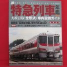 Japanese Limited Express Train encyclopedia book 2011