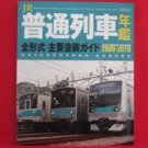 Japanese Local & Commuter Train encyclopedia book 2009 - 2010
