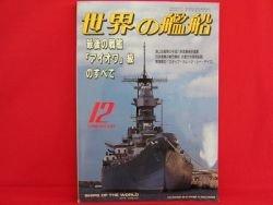 'Ships Of The World' #545 12/1998 Japanese warsh?ip NAVY magazine