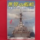 'Ships Of The World' #581 04/2001 Japanese warsh?ip NAVY magazine
