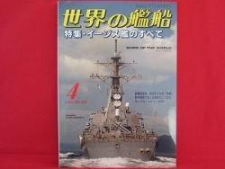 'Ships Of The World' #581 04/2001 Japanese warsh?ip NAVY magazine