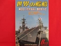 'Ships Of The World' #614 08/2003 Japanese warsh?ip NAVY magazine