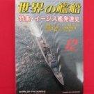 'Ships Of The World' #667 12/2006 Japanese warsh?ip NAVY magazine