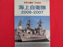 'Japan Maritime Self Defense Force 2006 - 2007' warship aircraft encyclopedia