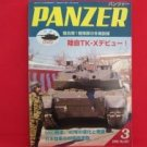 'PANZER' #437 03/2008 Japanese army military tank magazine w/DVD
