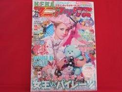 'KERA Maniax' #10 Japanese gothic lolita magazine w/pattern