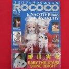'ROCOCO' #2 Japanese gothic lolita magazine