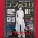'Goth Loli' #3 gothic lolita fashion sewing handmade magazine w/pattern