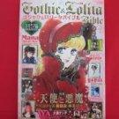 'Gothic & Lolita Bible' #15 Japanese fashion magazine w/pattern