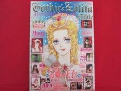 'Gothic & Lolita Bible' #16 Japanese fashion magazine w/pattern