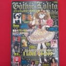 'Gothic & Lolita Bible' #17 Japanese fashion magazine w/pattern