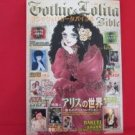 'Gothic & Lolita Bible' #18 Japanese fashion magazine w/pattern