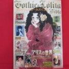 'Gothic & Lolita Bible' #18 Japanese fashion magazine w/pattern