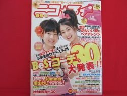 'Nicopuchi' 07/2008 Japanese low teens girl fashion magazine
