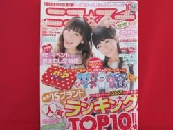'Nicopuchi' 10/2010 Japanese low teens girl fashion magazine