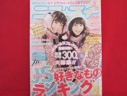 'Nicopuchi' 02/2011 Japanese low teens girl fashion magazine