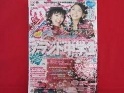 'Nicola' 10/2008 Japanese teens girl fashion magazine