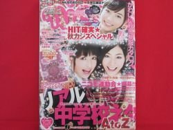 'Nicola' 11/2008 Japanese teens girl fashion magazine