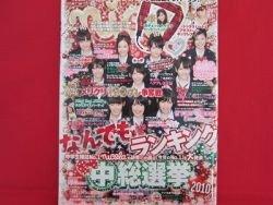'Nicola' 01/2011 Japanese teens girl fashion magazine