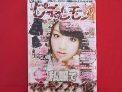 'Pichilemon' 01/2011 Japanese teens girl fashion magazine