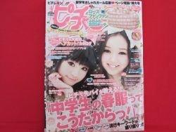 'Pichilemon' 04/2011 Japanese teens girl fashion magazine