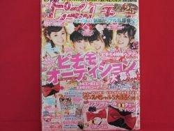 'Pichilemon' 02/2010 Japanese teens girl fashion magazine