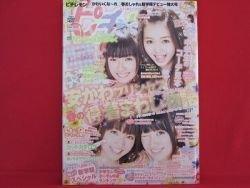 'Pichilemon' 04/2010 Japanese teens girl fashion magazine