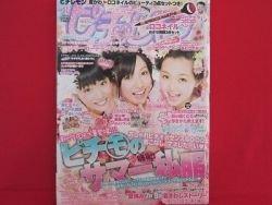 'Pichilemon' 08/2010 Japanese teens girl fashion magazine