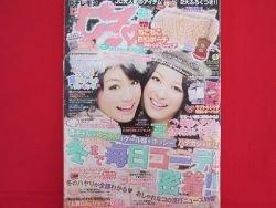 'Pichilemon' 12/2010 Japanese teens girl fashion magazine
