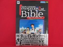 Evangelion 2nd impression piano sheet music & strategy guide book /SS