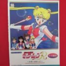Sailor Moon R 10 Piano Sheet Music Collection Book