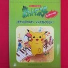 Pokemon Piano Sheet Music Collection Book w/sticker