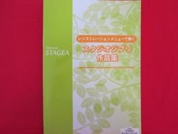 Studio Ghibli 30 Electone Sheet Music Collection Book