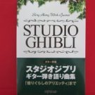 Studio Ghibli Guitar TAB Sheet Music Collection Book