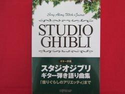 Studio Ghibli Guitar TAB Sheet Music Collection Book