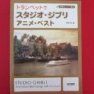 Studio Ghibli Trumpet Sheet Music Collection Book w/CD