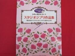 Studio Ghibli 34 Flute Sheet Music Collection Book w/CD