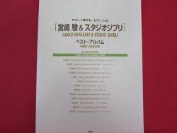 Hayao Miyazaki & Studio Ghibli Best Album Piano Sheet Music Collection Book