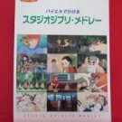 Studio Ghibli Piano Medley Sheet Music Collection Book