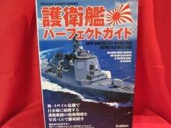 JAPAN Maritime Self Defense Force Destroyer perfect guide book / JMSDF
